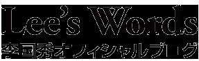 Lee's Words 李国秀オフィシャルブログ