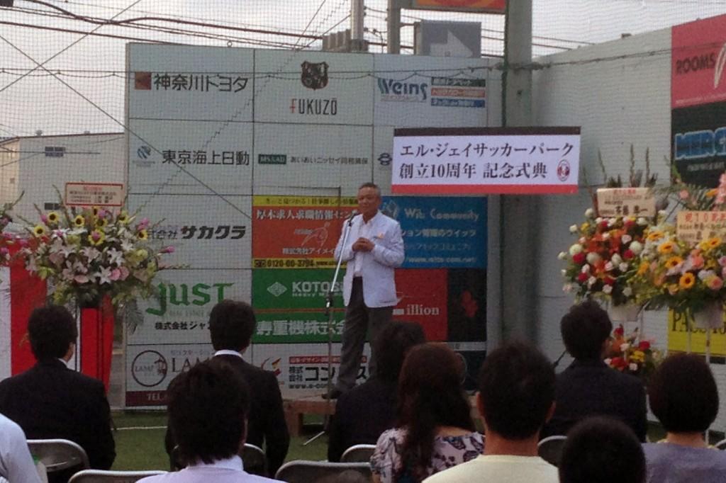 李国秀が経営するLJサッカーパークが10周年を迎えました